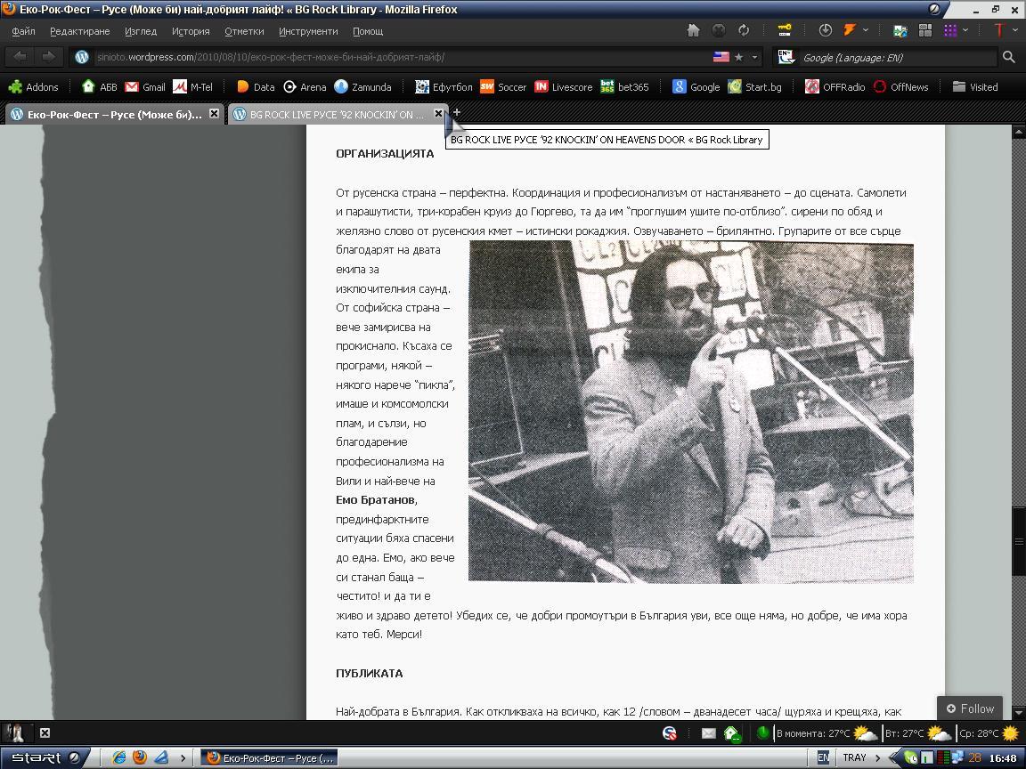 Еко Рок фест: Спасете Русе (1991, текст в