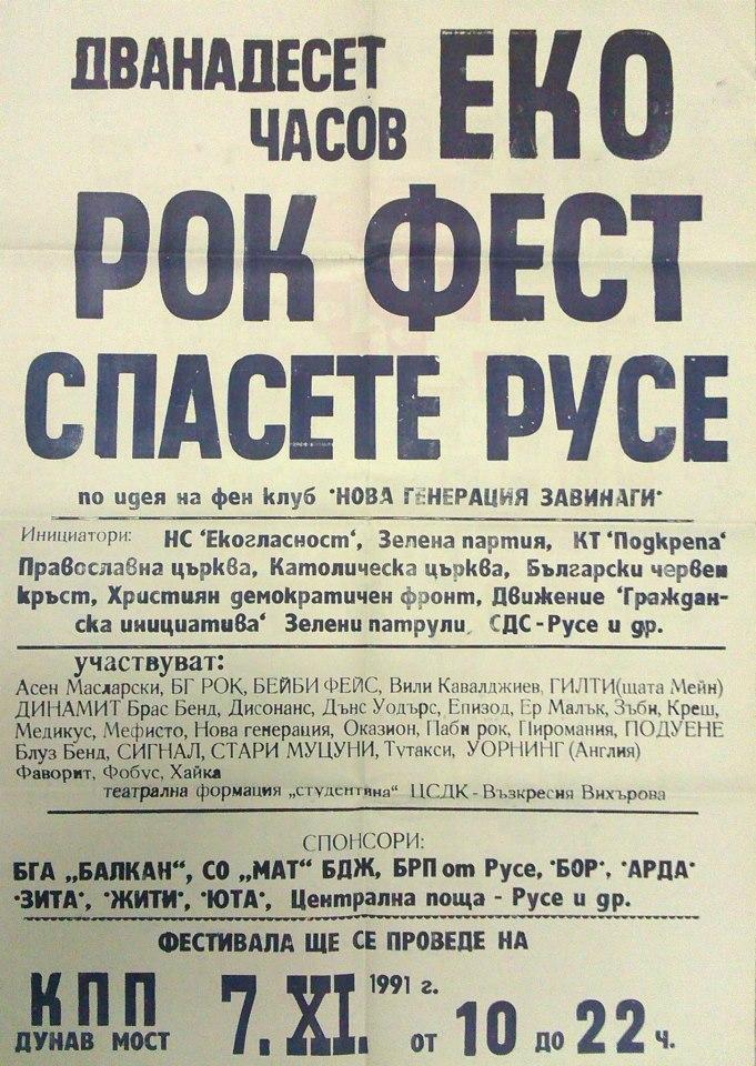 Еко Рок фест: Спасете Русе (1991, афиш)