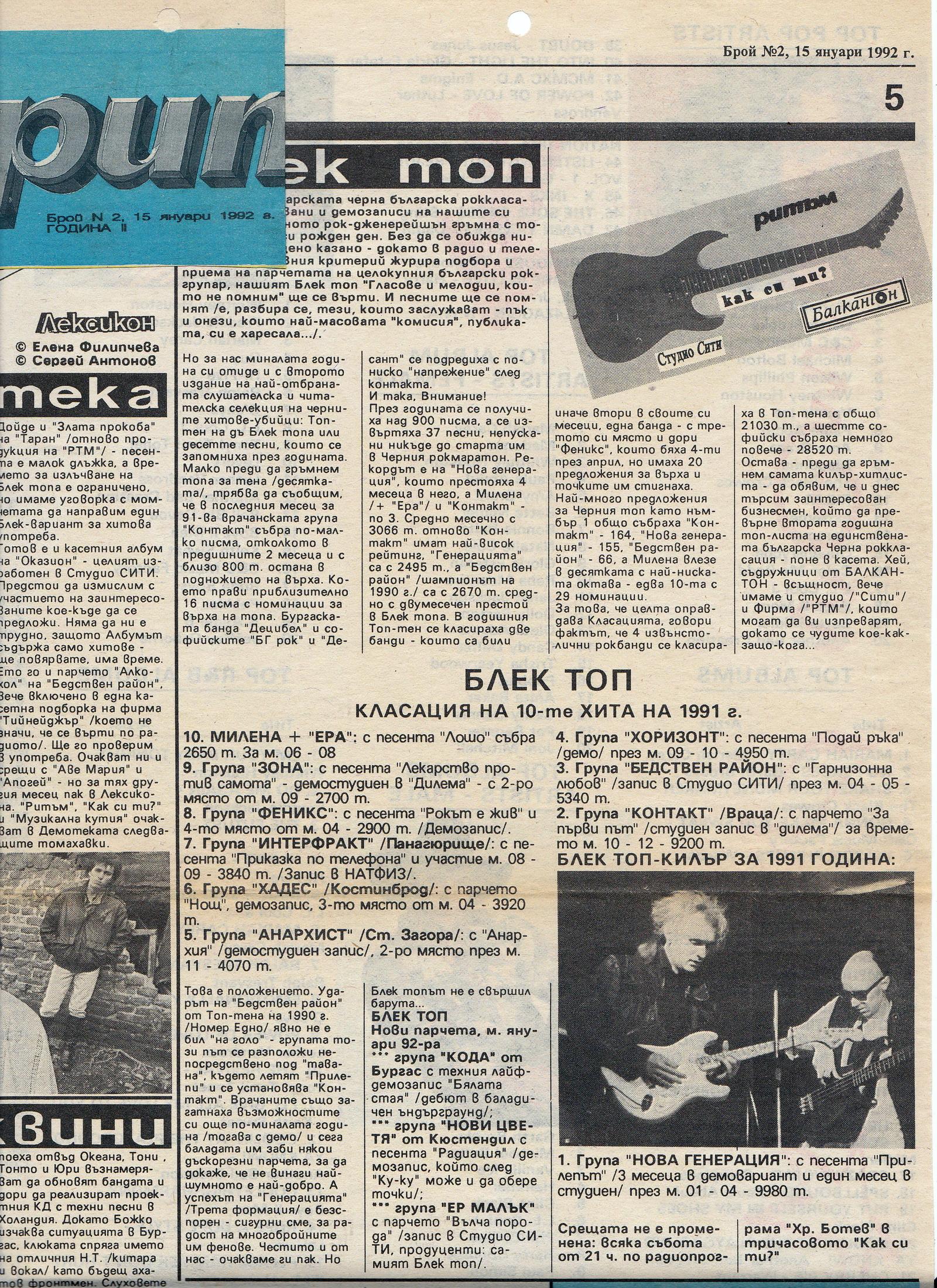 Блек Топ: Годишен Топ10/1991 (
